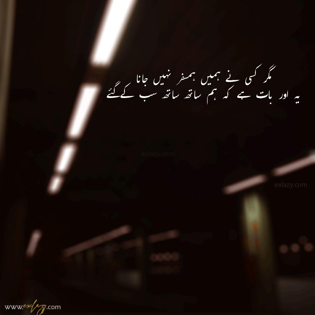 Ahmad Faraz Urdu Poetry pictures