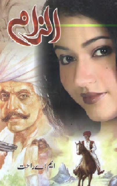 ilzam-novel-urdu-pdf-free-download