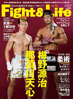 Fight&Life (ファイト&ライフ) Vol.73 zip online dl and discussion