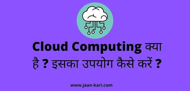 Cloud Computing क्या है ? इसका उपयोग कैसे करें ?