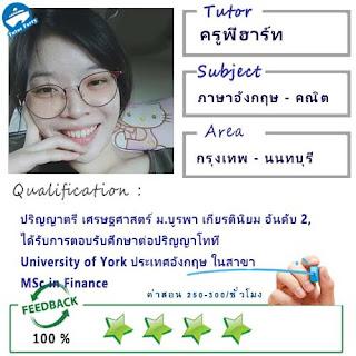 ครูพี่ฮาร์ท (ID : 13674) สอนวิชาภาษาอังกฤษ ที่ชลบุรี