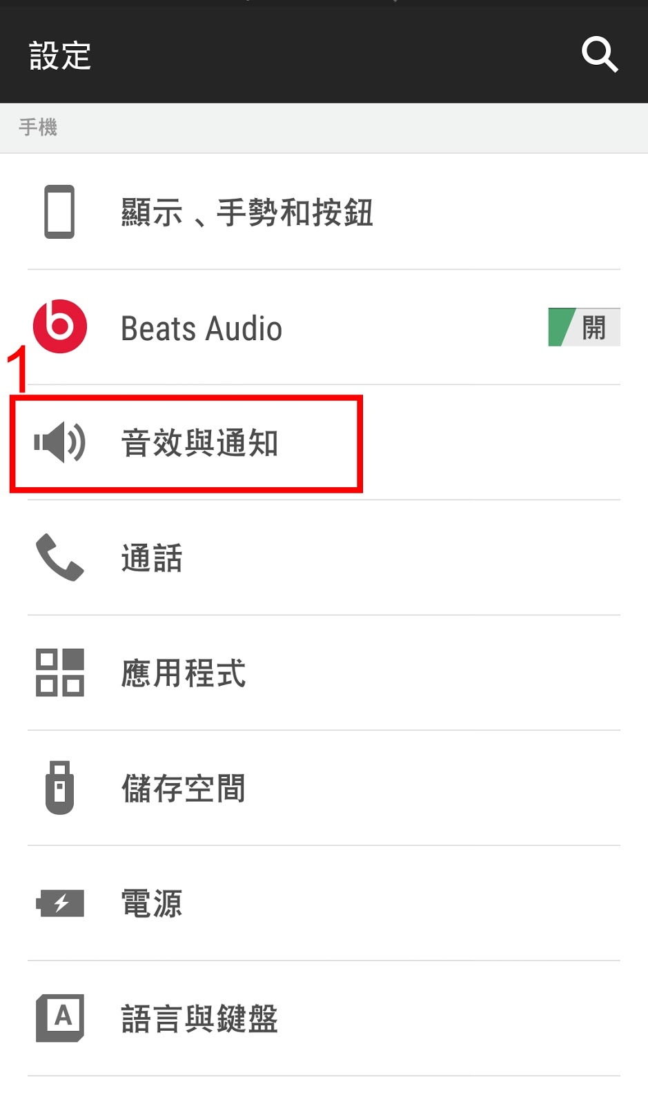 洪小凱的資訊交流站: Line 語音貼圖聲音如何關閉