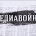 Фейковые перлы пропагандистов 'ЛДНР' (Видео)