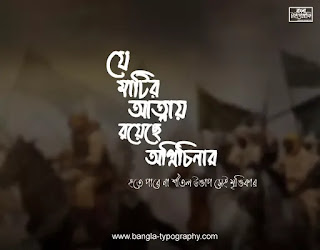 """Explore Mustafa Saeed Mustaqim's board """"Bangla Typography"""", followed by 10023 people on Bangla-Typography. See more ideas about typography,Calligraphy"""