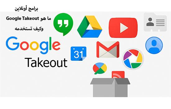 ما هو Google Takeout وكيف تستخدمه