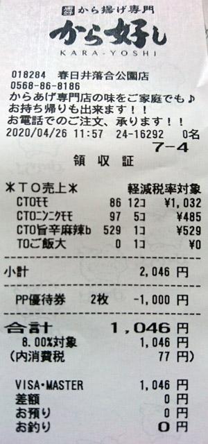 から好し 春日井落合公園店 2020/4/26 テイクアウトのレシート