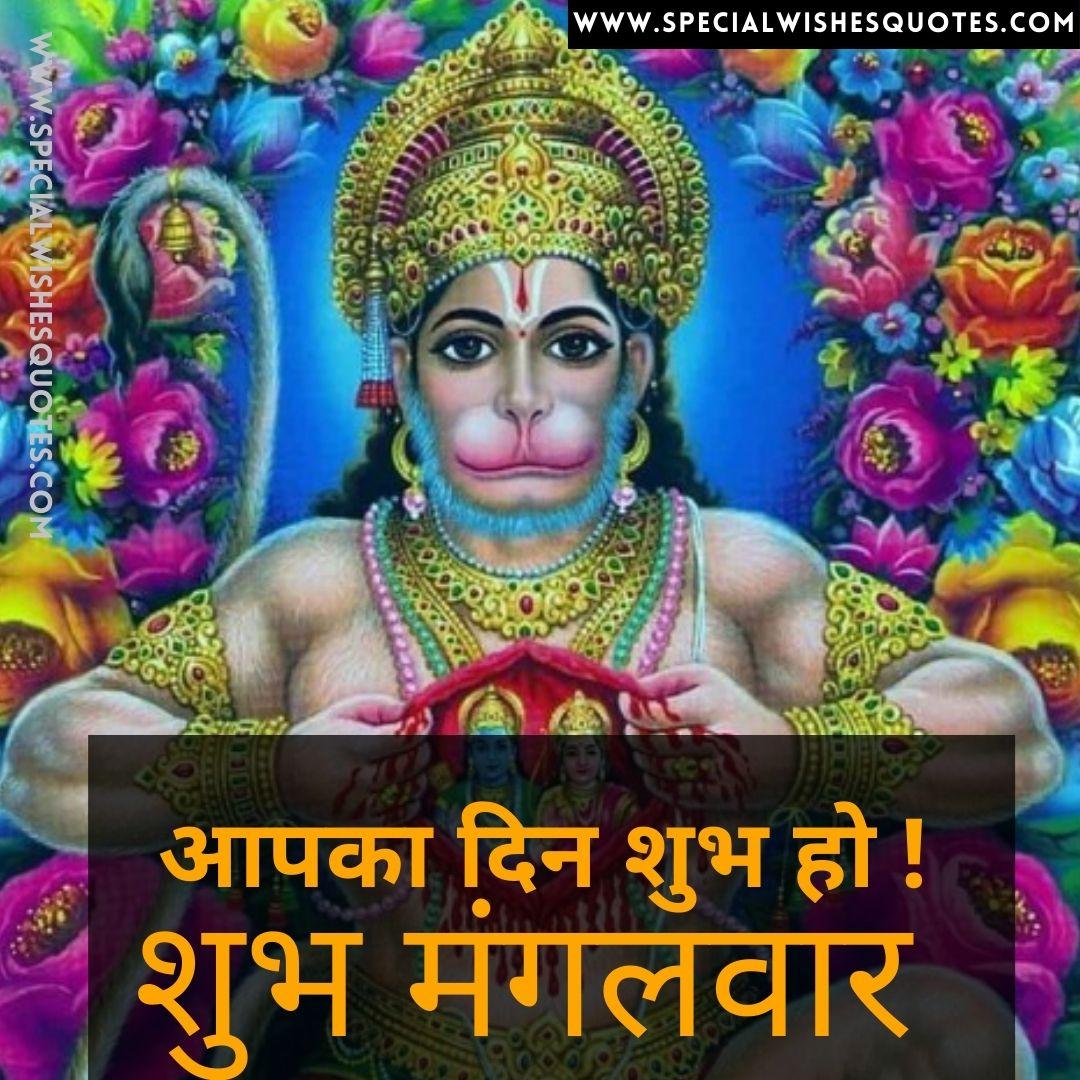 mangalwar good morning wallpaper