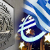 Spiegel: Την Άνοιξη η απόφαση του ΔΝΤ για την Ελλάδα!