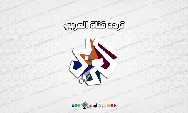 ترددات قناة العربي alaraby tv