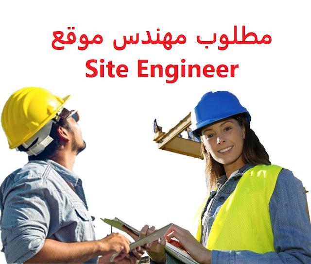 وظائف السعودية مطلوب مهندس موقع Site Engineer