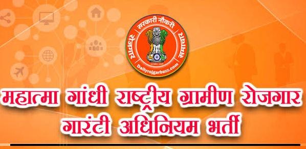 MGNREGA Recruitment महात्मा गांधी राष्ट्रीय ग्रामीण रोजगार गारंटी योजना भर्ती