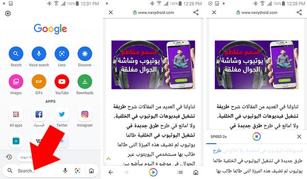 يمكنك قراءة النصوص من المواقع من خلال تطبيق google go