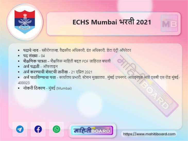 ECHS Mumbai Recruitment 2021