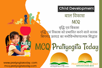 बाल विकास, mcq on child development in hindi