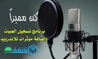 برنامج تعديل الصوت وإضافة مؤثرات للاندرويد - Voice PRO apk