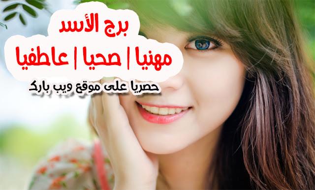 برج الأسد اليوم الإثنين 2/11/2020