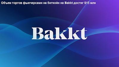 Объем торгов фьючерсами на биткойн на Bakkt достиг $15 млн