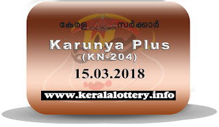 Kerala Lotteries Results.in Today Lottery : Karunya Plus KN-204, keralalotteries, kerala lottery, keralalotteryresult, kerala lottery result, kerala lottery result live, kerala lottery results, kerala lottery today, kerala lottery result today, kerala lottery results today, today kerala lottery result, keralalottery result 15.3.2018 karunya-plus lottery kn204, karunya plus lottery, karunya plus lottery today result, karunya plus lottery result yesterday, karunyaplus lottery kn204, karunya plus lottery 15.03.2018, kerala lottery result 15-3-2018, kerala lottery result today karunya plus, karunya plus lottery result, kerala lottery result karunya plus today, kerala lottery karunya plus today result, karunya plus kerala lottery result, karunya plus lottery kn 204 results 15-03-2018, karunyaplus lottery kn 204, live karunya plus lottery kn-204, karunya plus lottery 15 3 2018, kerala lottery today result karunya plus, karunya plus lottery kn-204, 15/03/2018, March, Thursday