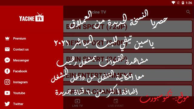 تحميل تطبيق Yacine TV