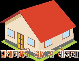 प्रधानमंत्री-आवास-योजना