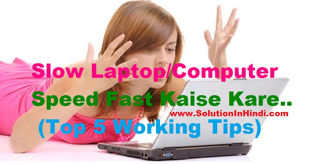 slow computer speed fast kaise kare- www.solutioninhindi.com