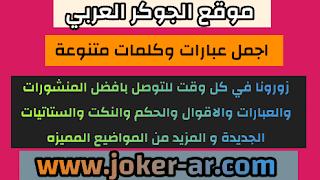 اجمل عبارات متنوعه وكلمات منوعة 2021 - الجوكر العربي