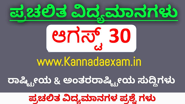 30 AUGUST  CURRENT AFFAIRS BY KANNADA EXAM