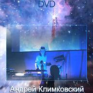 Wind of the Universe | Live | Andrey Klimkovsky | DVD