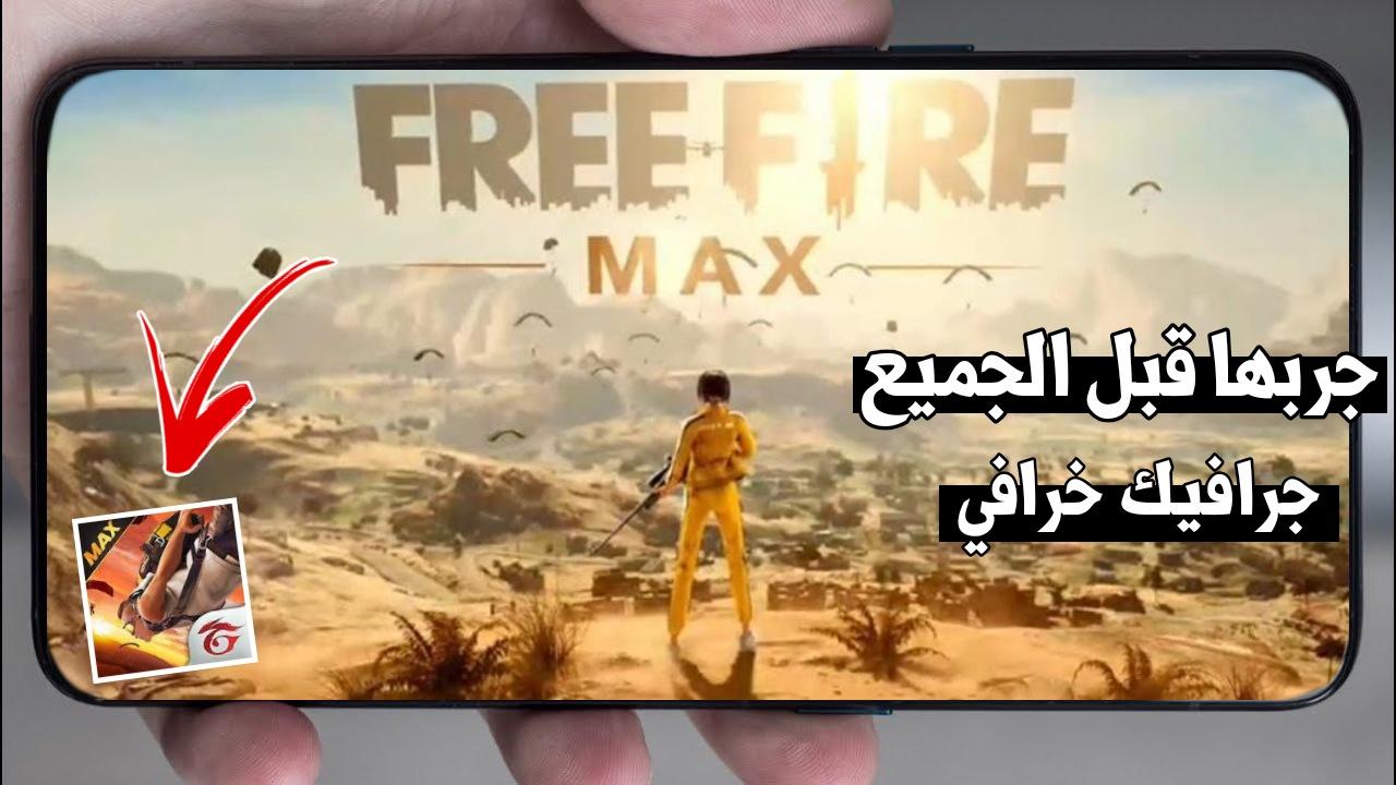 حصريا تحميل لعبة Free Fire Max لجميع هواتف الاندرويد الاصلية من ميديافاير برابط مباشر