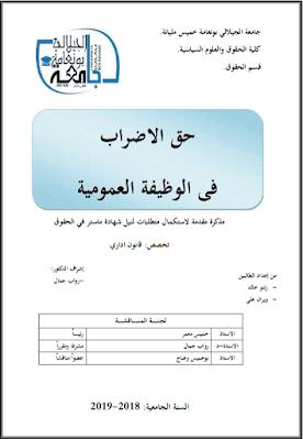 مذكرة ماستر: حق الإضراب في الوظيفة العمومية PDF