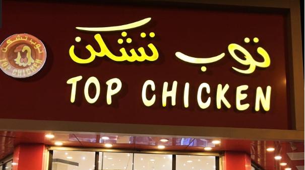 منيو وفروع ورقم مطعم توب تشكن حفر الباطن 2021