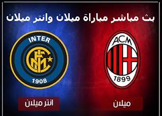 شاهد الأن بجودة عالية HD يلا شوت حصري الجديد   كورة لايف مباراة انتر ميلان واي سي ميلان بث مباشر اليوم 26-1-2021 في كأس ايطاليا بدون تقطيع تعليق عربي