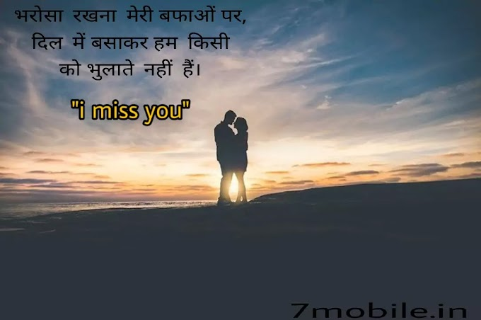 sad love shayari with image | hindi, English, new 2020