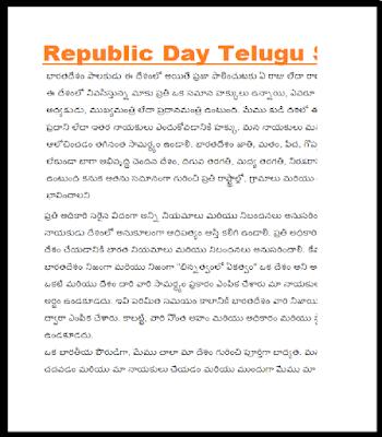 Republic Day Speeh in Telugu