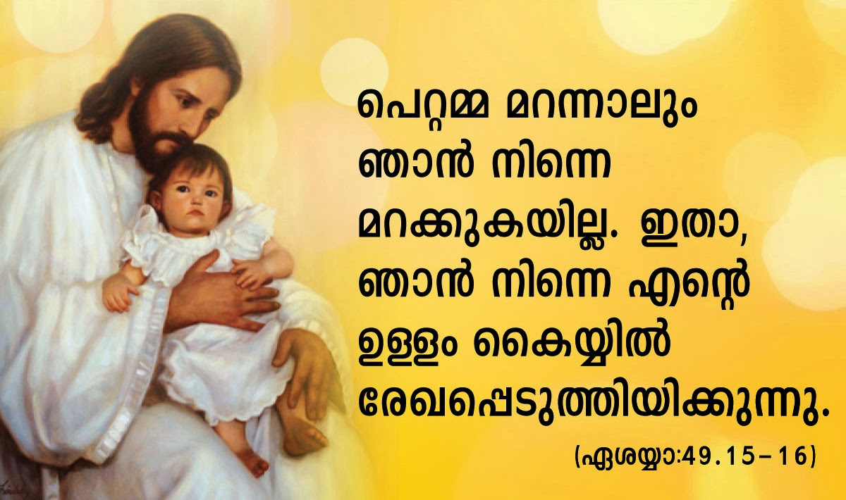MALAYALAM BIBLE QUOTES ~ OUR MERCIFUL GOD