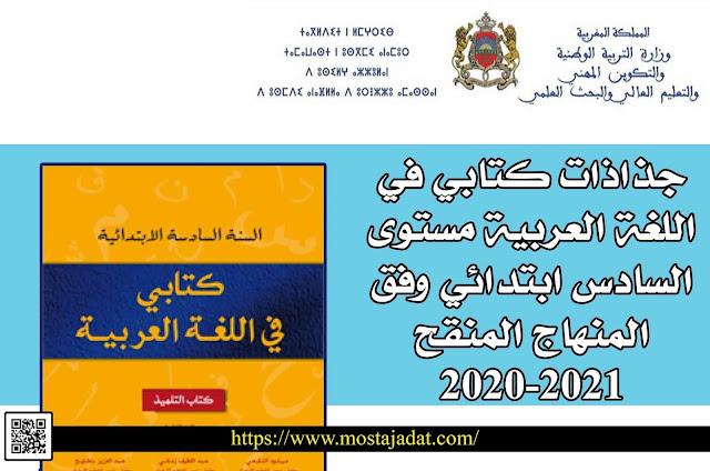 جذاذات كتابي في اللغة العربية مستوى السادس ابتدائي وفق المنهاج المنقح 2020-2021