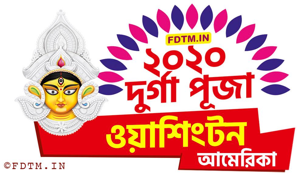 2020 America Durga Puja Date and Time, 2020 USA Durga Puja Calendar