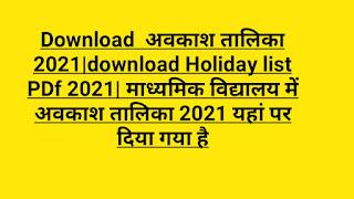 Download  अवकाश तालिका 2021|download Holiday list PDf 2020| माध्यमिक विद्यालय में अवकाश तालिका 2021 यहां पर दिया गया है