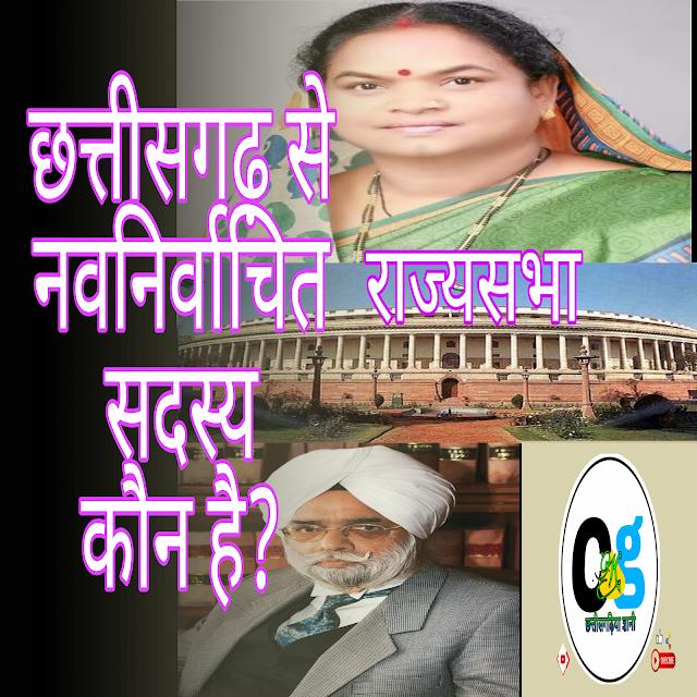 छत्तीसगढ़ राजयसभा चुनाव 2020 | Rajya sabha election 2020 | छत्तीसगढ़ के राज्यसभा सांसद