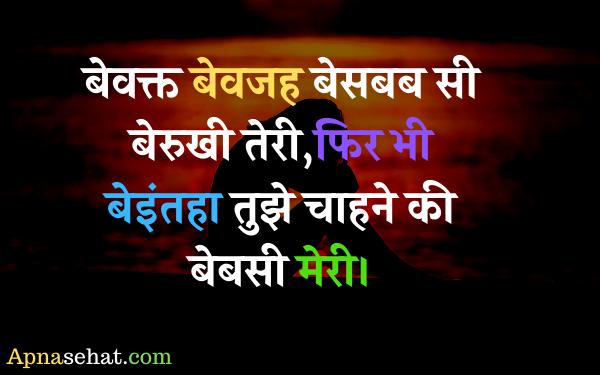 Best 10 Heart Broken Quotes Images | Shayari Images Download