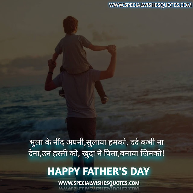 4 Line Fathers Day Msg in Hindi