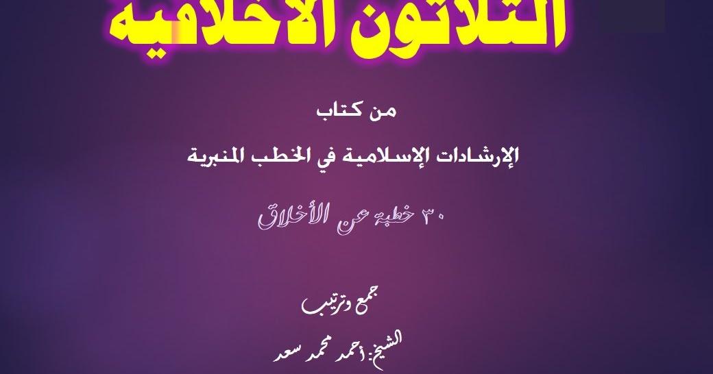 كتاب الخطب المنبرية للشيخ محمد حسان pdf