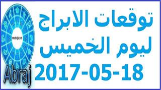 توقعات الابراج ليوم الخميس 18-05-2017