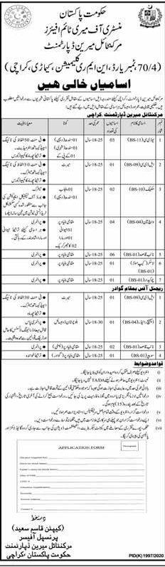 Ministry of Maritime Affairs MOMA  Jobs 2021