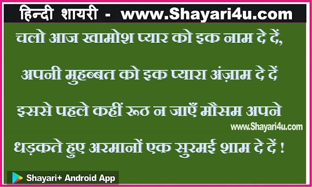 चलो आज - Love Shayari