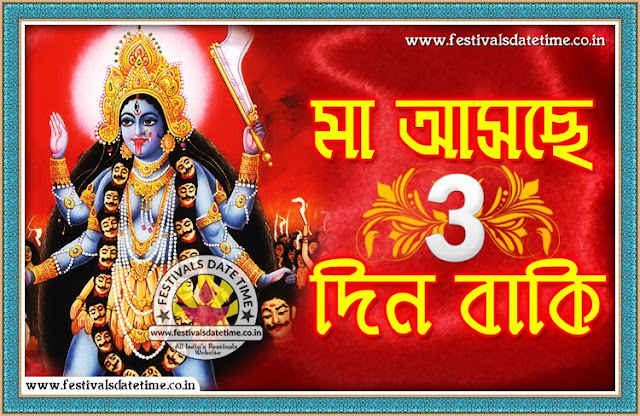 Kali Puja Asche 3 Din Baki, 3 Day Left of Kali Puja