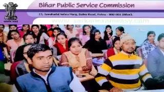 BPSC Preliminary  Exam