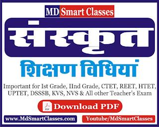 Pedagogy, Sanskrit Pedagogy, Study Materials,