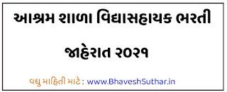 Badtal / Sathvav (Mandvi) Ashram Shala Vidhyasahayak Recruitment 2021
