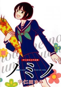 Nomino Manga